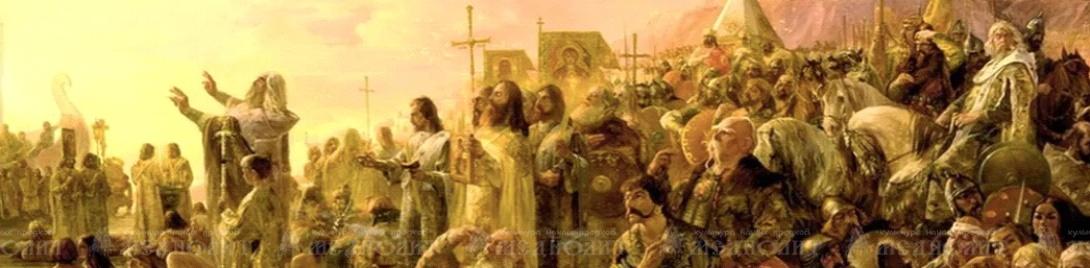 Христианский культ и предметы христианского культа в Древней Руси