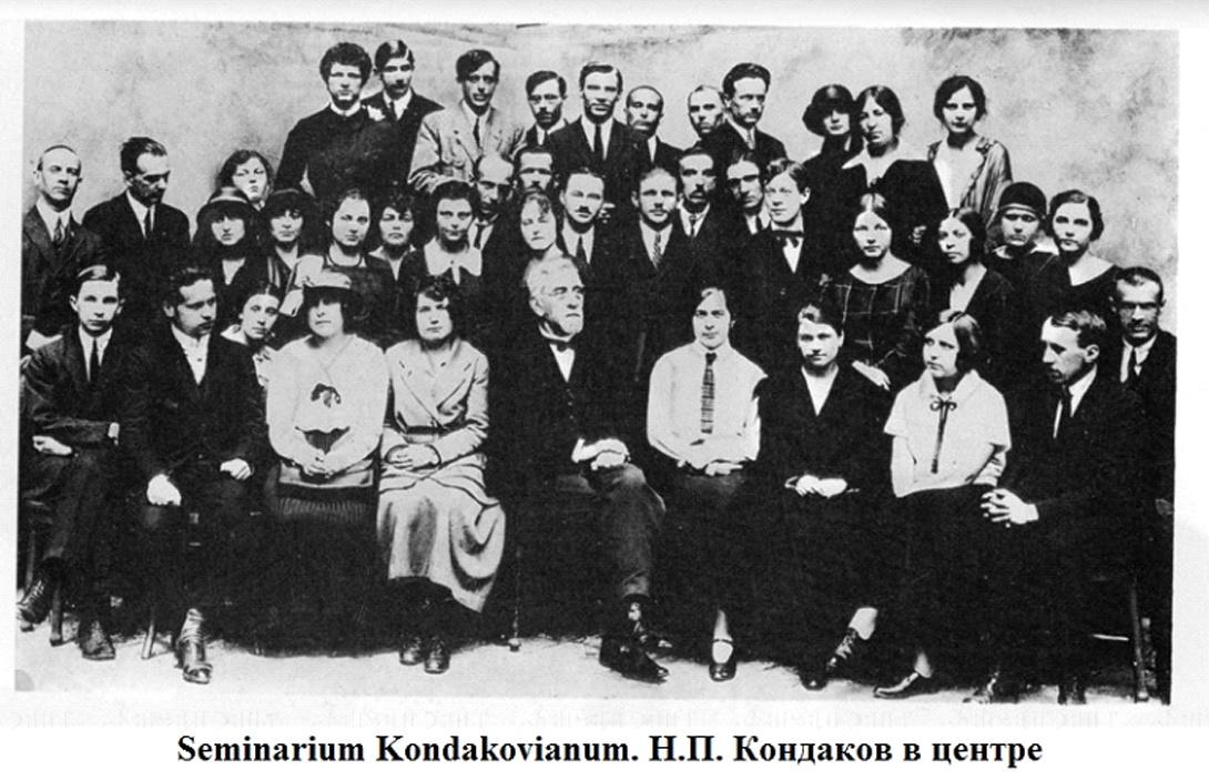 Кондаков Никодим Павлович