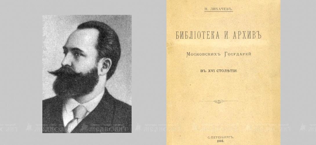 Лихачёв Николай Петрович