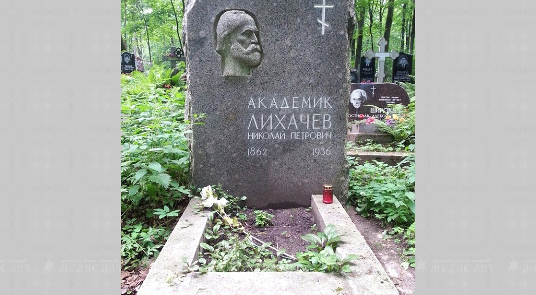 Николай Петрович Лихачёв умер 14 апреля 1936 года