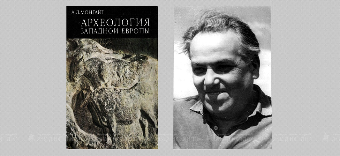 А.Л. Монгайт написал множество статей и 13 книг