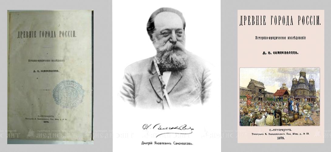 Самоквасов Дмитрий Яковлевич