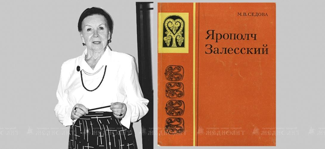 Седова Мария Владимировна